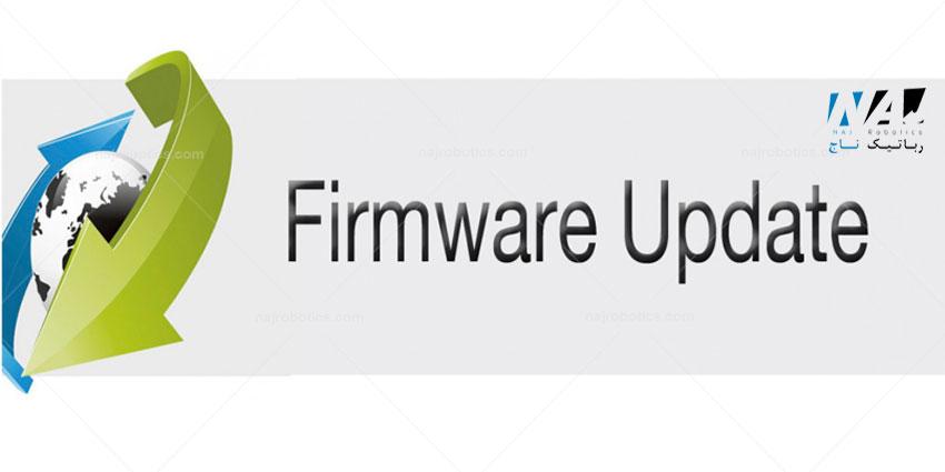فعالسازی نرم افزار و به روز رسانی Firmware ها