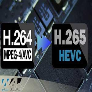 مقایسه H.265 , H264 و مزایای H.265 در مقابل H.264