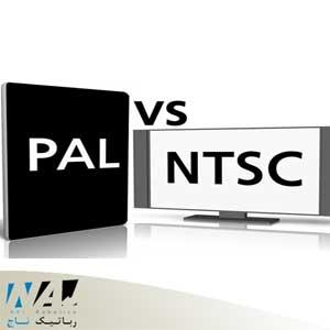 تفاوت دو فرمت pal و ntsc