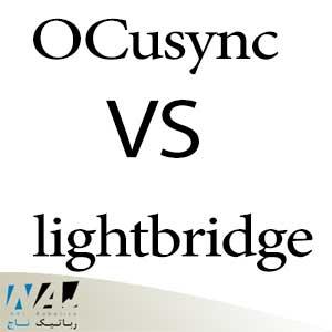 تفاوت lightbridge و OCusync چیست؟